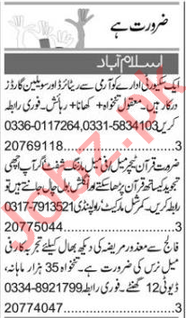 Office Assistant & Recovery Officer Jobs 2020
