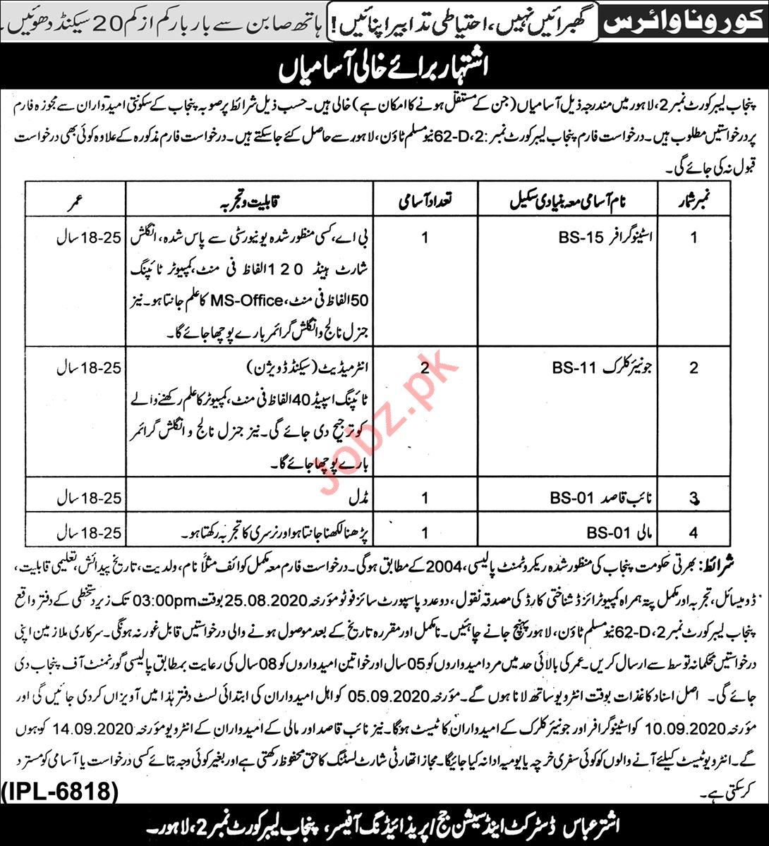 Punjab Labour Court No 2 Lahore Jobs 2020 for Clerk