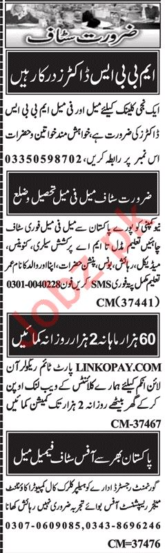 Doctor & Data Entry Operator Jobs 2020 in Islamabad