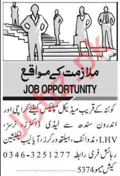 Lady Doctor & Lab Technician Jobs 2020 in Karachi