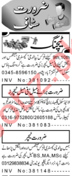 Teaching Staff Jobs Career Opportunity in Peshawar