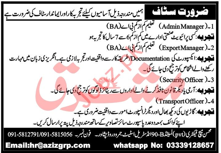 Mohsin Match Factory Jobs 2020 for Admin & Export Manager