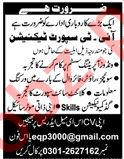 IT Support Technician Jobs 2020 in Lahore