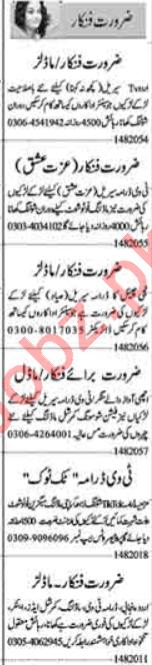 Actors & Models Jobs Open in Lahore 2020