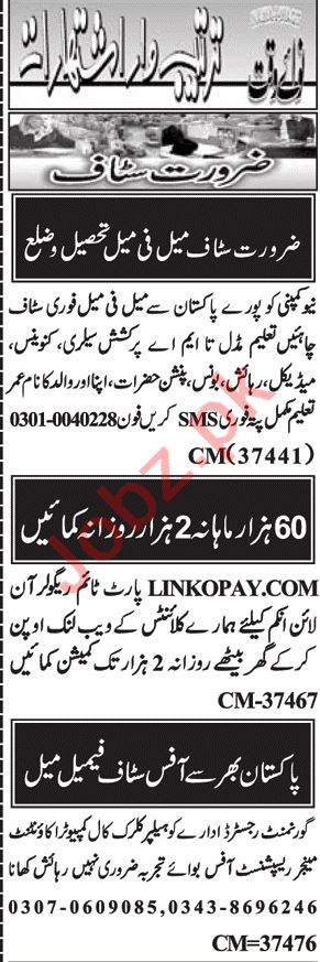 Account Manager & Computer Operator Jobs 2020 in Islamabad