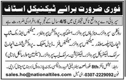 National Tiles Company Jobs 2020 in Karachi