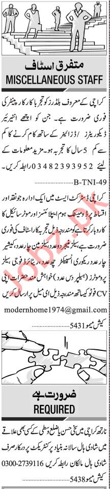 Jang Sunday Classified Ads 16 Aug 2020 for Multiple Staff