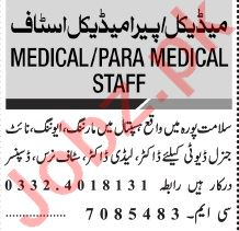 Jang Sunday Classified Ads 16 Aug 2020 for Paramedical Staff
