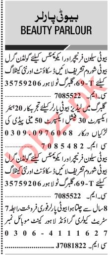 Jang Sunday Classified Ads 16 Aug 2020 for Beauty Parlor