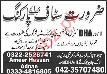 DHA Commercial Markets Lahore Jobs 2020 Parking Staff