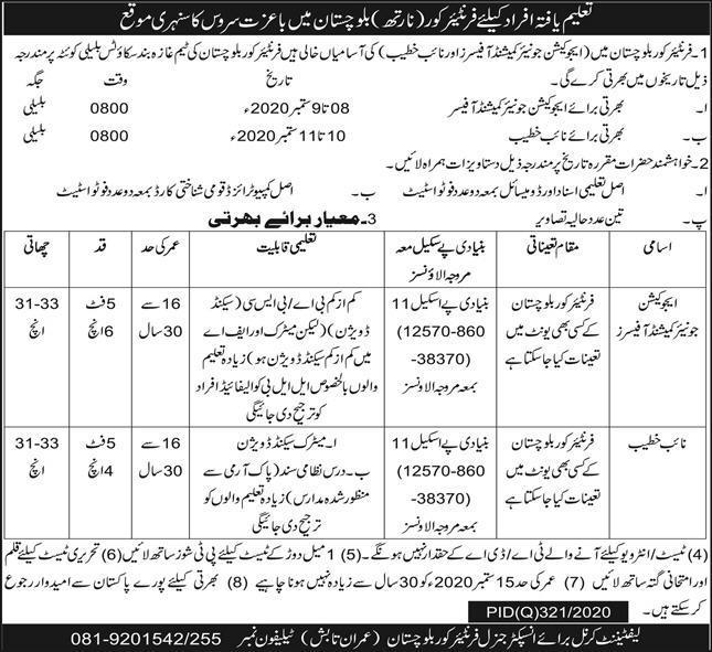Frontier Core Balochistan Jobs 2020