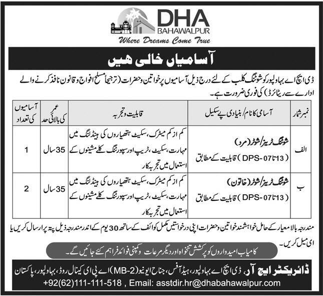 Defence Housing Authority Bahawalpur Jobs 2020