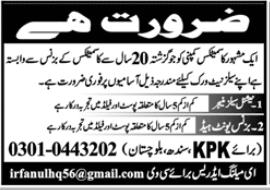Cosmetics Company Jobs 2020 For Sales Staff in Karachi