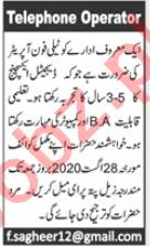 Telephone Operator Jobs 2020 in Lahore