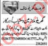 Dunya Sunday Classified Ads 23 Aug 2020 for House Staff