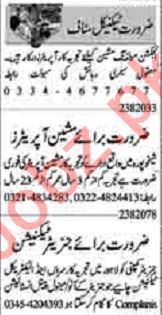 Dunya Sunday Classified Ads 23 Aug 2020 for Technical Staff