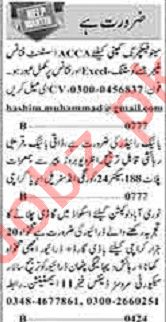 Dunya Sunday Classified Ads 23 Aug 2020 for General Staff