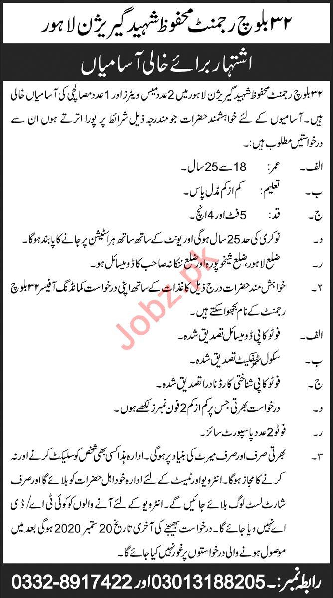 Pak Army 32 Baloch Regiment Mahfooz Shaheed Garrison Jobs