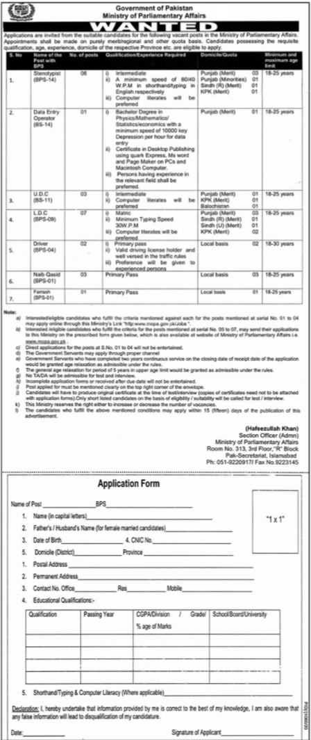 Ministry of Parliamentary Affairs Jobs 2020 in Islamabad