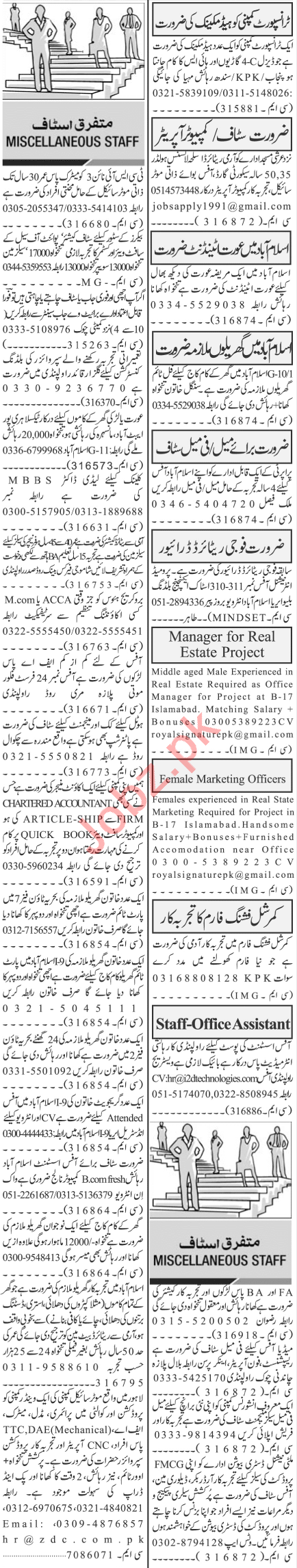Jang Sunday Classified Ads 30 Aug 2020 for Office Staff