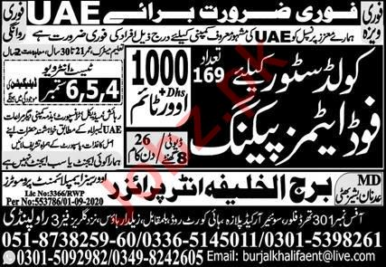 Food Items Packing Worker Jobs 2020 in UAE