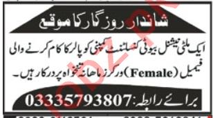 Beautician & Barber Jobs 2020 in Muzaffarabad