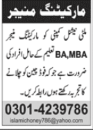Multinational Company Jobs 2020 in Rawalpindi