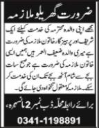 House Maid Job 2020 in Manshera KPK