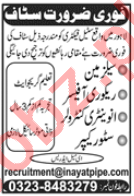 Inayat Pipe Industries Lahore Jobs 2020 for Recovery Officer