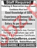 Ticket Officer & Reservation Officer Jobs 2020 in Lahore