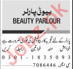 Jang Sunday Classified Ads 6 Sep 2020 for Beauty Parlour