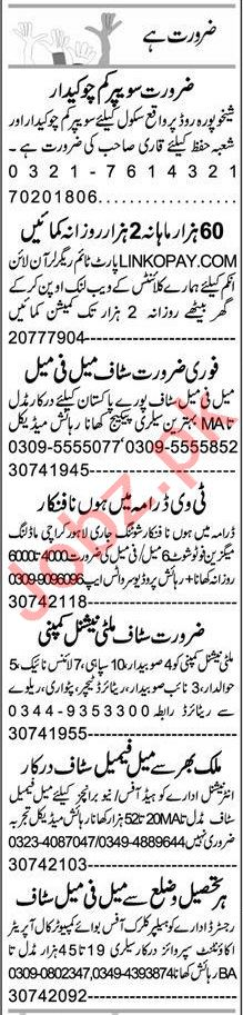 Express Sunday Faisalabad Classified Ads 6 Sep 2020