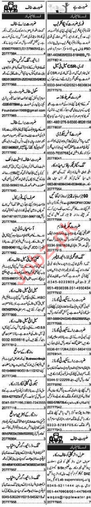 Express Sunday Islamabad Classified Ads 6 Sep 2020