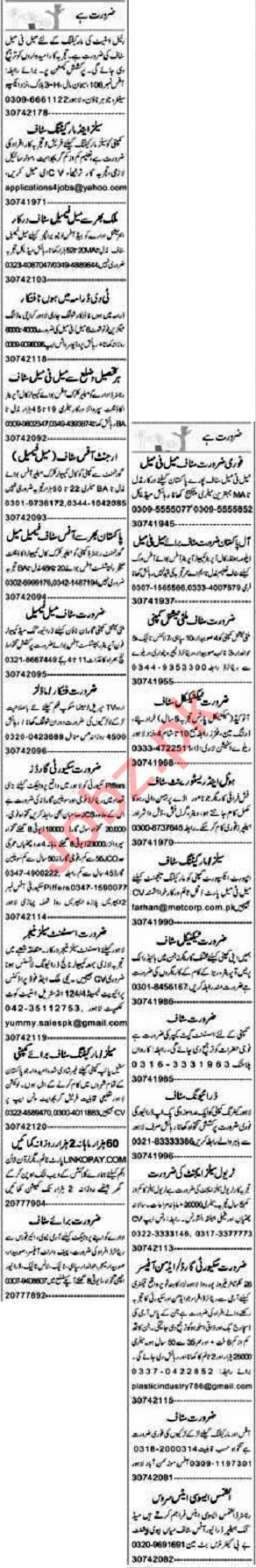 Express Sunday Lahore Classified Ads 6 Sep 2020