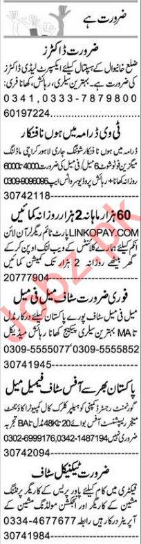 Express Sunday Multan Classified Ads 6 Sep 2020