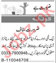 Express Sunday Quetta Classified Ads 6 Sep 2020