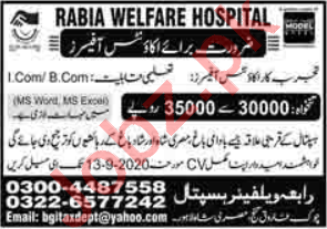 Accounts Officer Jobs 2020 in Rabia Welfare Hospital Lahore