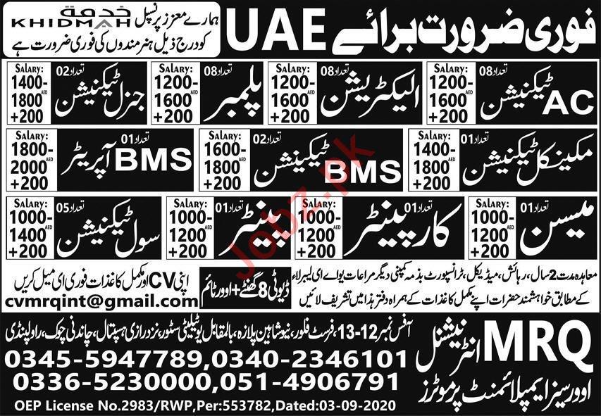 BMS Operator & Mechanical Technician Jobs 2020 in UAE