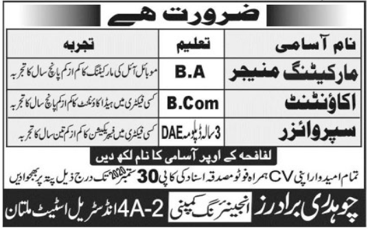 Chaudhry Brothers Engineering Company Jobs 2020 in Multan
