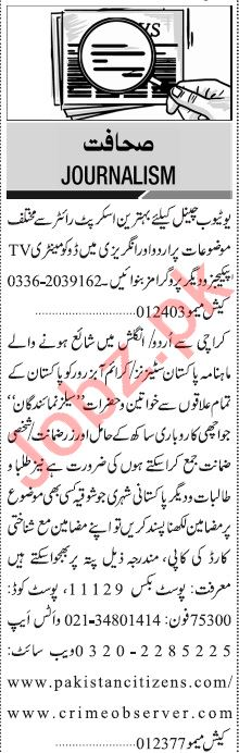 Jang Sunday Classified Ads 13 Sep 2020 for Journalism