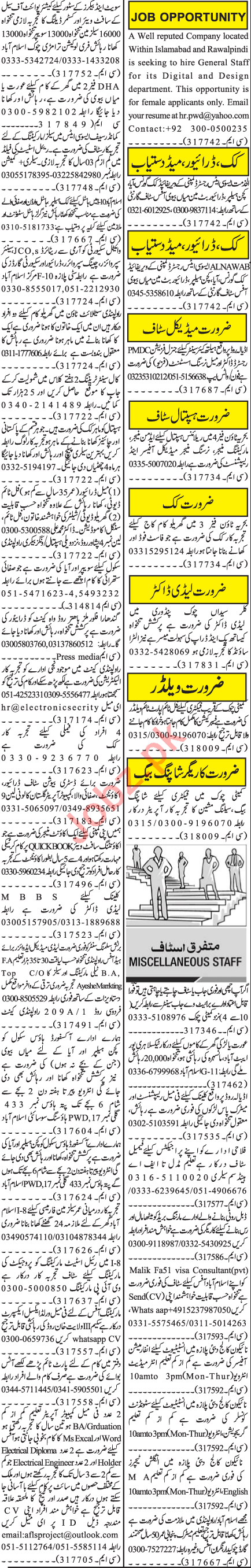 Jang Sunday Classified Ads 13 Sep 2020 for Multiple Staff