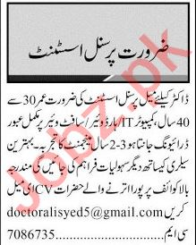 Jang Sunday Classified Ads 13 Sep 2020 for Secretarial