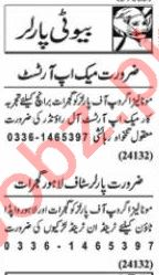 Nawaiwaqt Sunday Classified Ads 13 Sep 2020 Beauty Parlour