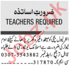 Teaching Staff Jobs 2020 in Islamabad