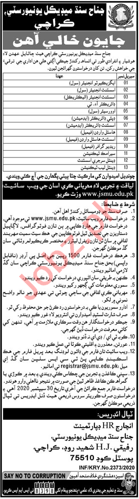 Jinnah Sindh Medical University Jobs 2020 Engineer & Warden