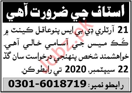 Pak Army 21 Artillery Pano Aqil Jobs 2020 for Mess Cook