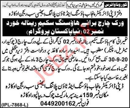 Punjab Housing & Town Planning Agency Okara Jobs 2020