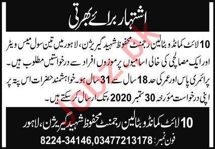 10 Lite Commando Battalion Regiment Lahore Jobs 2020
