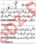Telemarketing Executive & Embroidery Worker Jobs 2020