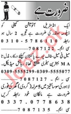 Industrial Electrician & Data Entry Operator Jobs 2020